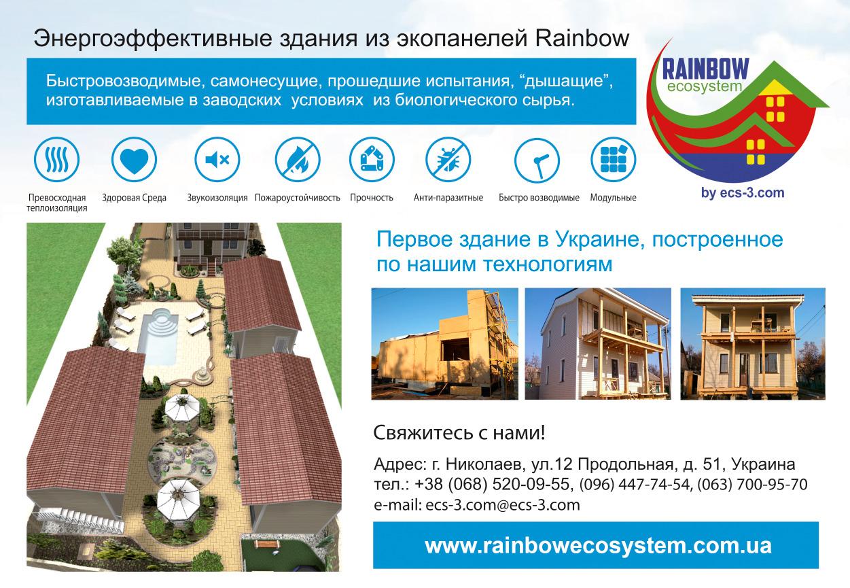 stroitelstvo_ekologicheskogo_doma