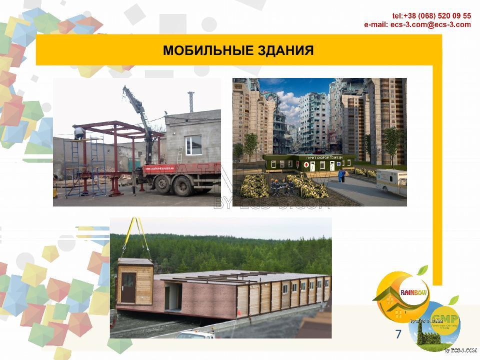 stroitelstvo_mobilnyh_zdanij