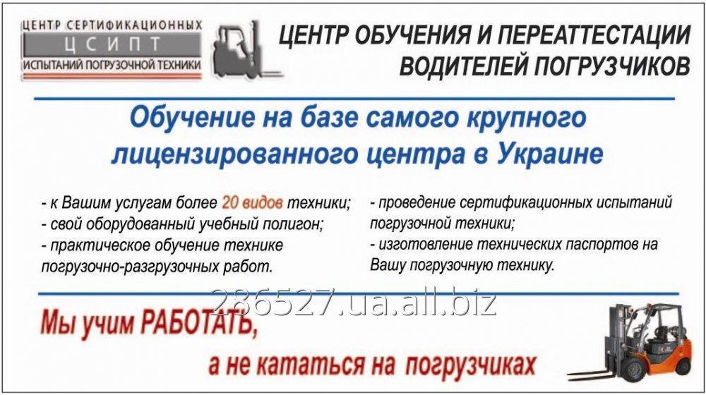 kursy_voditelej_pogruzchikov