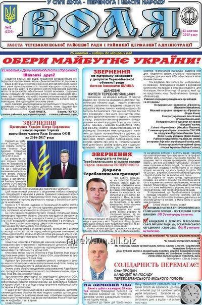 podannya_ogoloshen_do_rajonnih_gazet