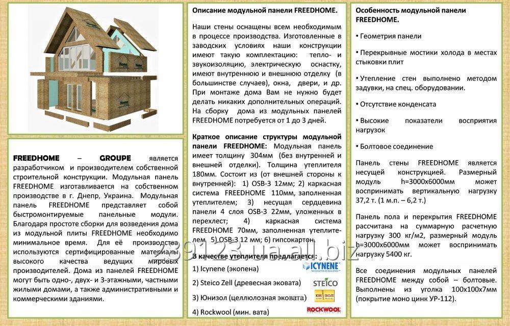 stroitelstvo_modulno_panelnyh_domov_freedhome