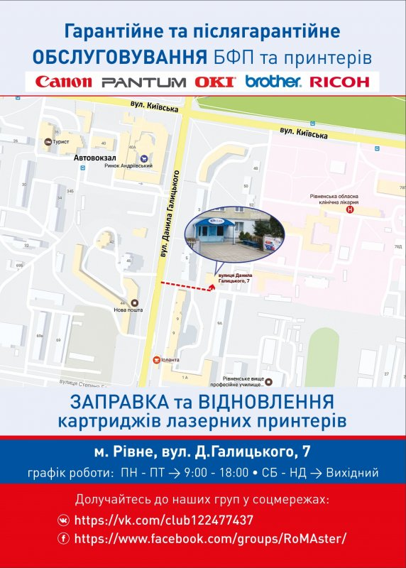 remont_smartfonv_planshetv_noutbukv_sistemnih