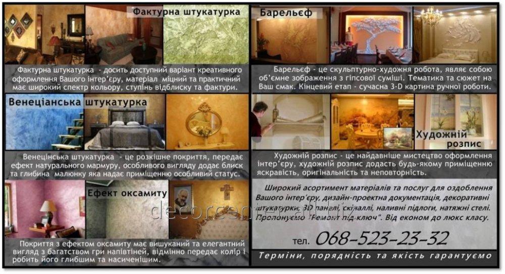 venecianskaya_shtukaturka_nanesenie_material_ot