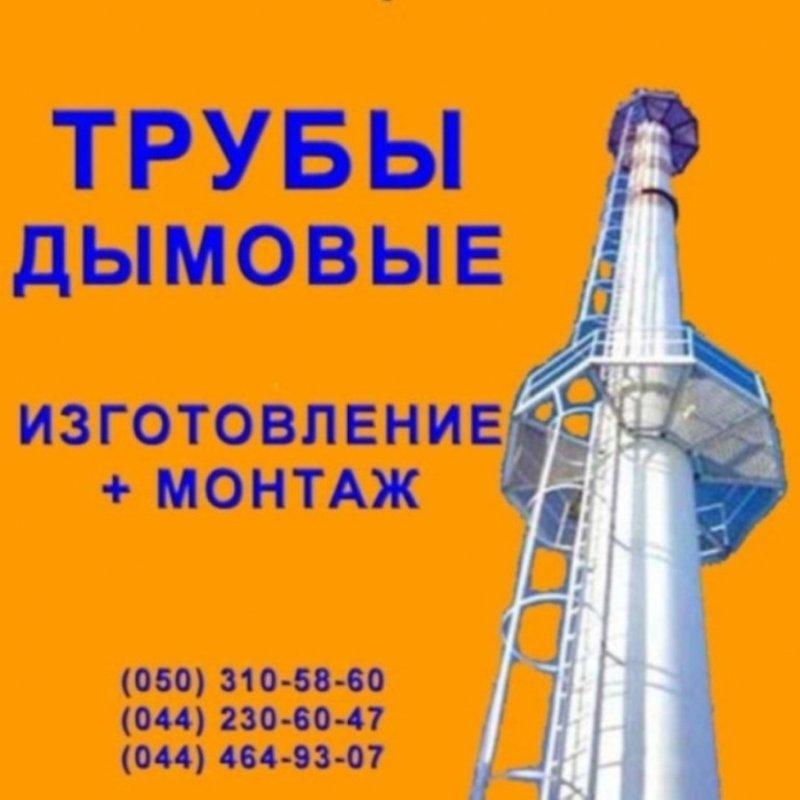 dymovye_truby