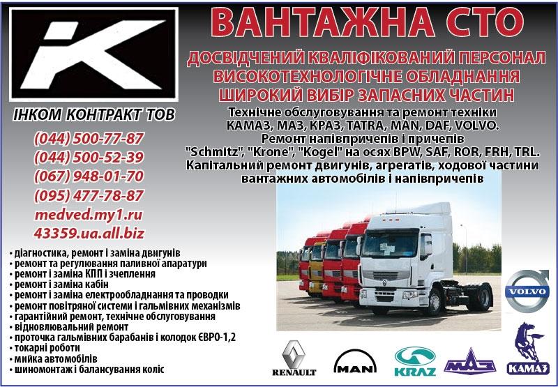 servis_gruzovyh_avtomobilej_daf