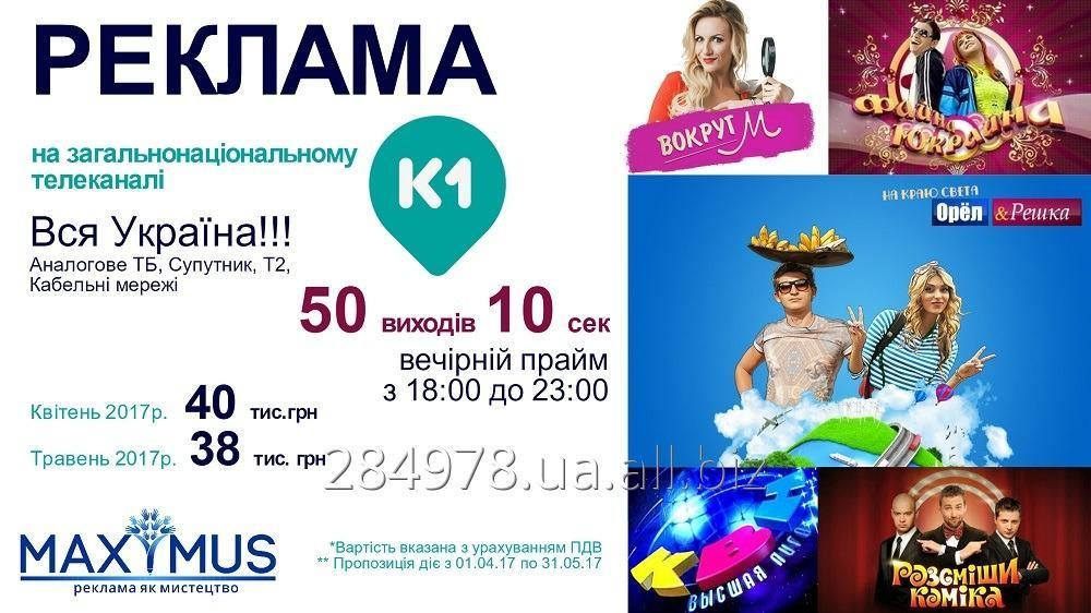 reklama_na_telebachenni