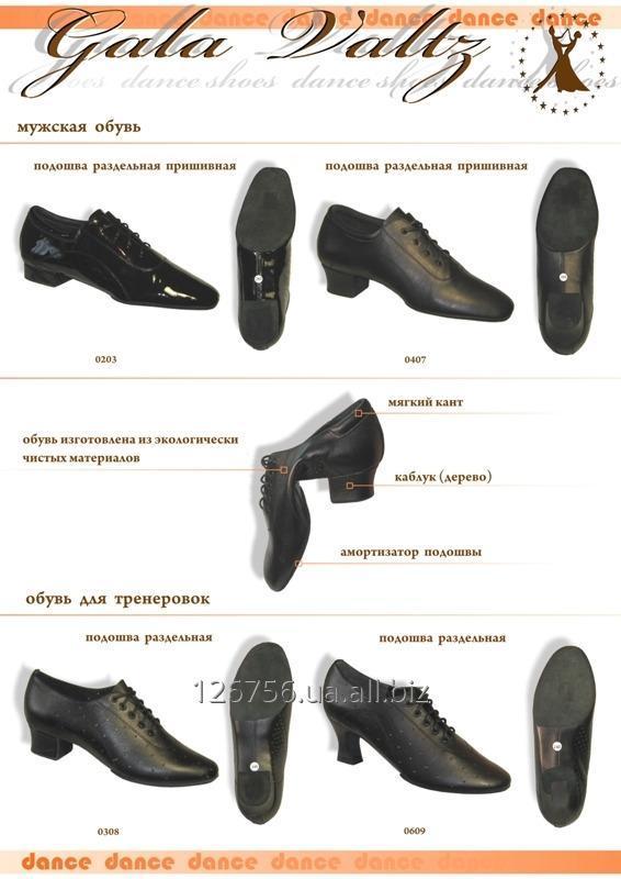 tufli_dlya_balnyh_tancev_gala_valtz_talisman