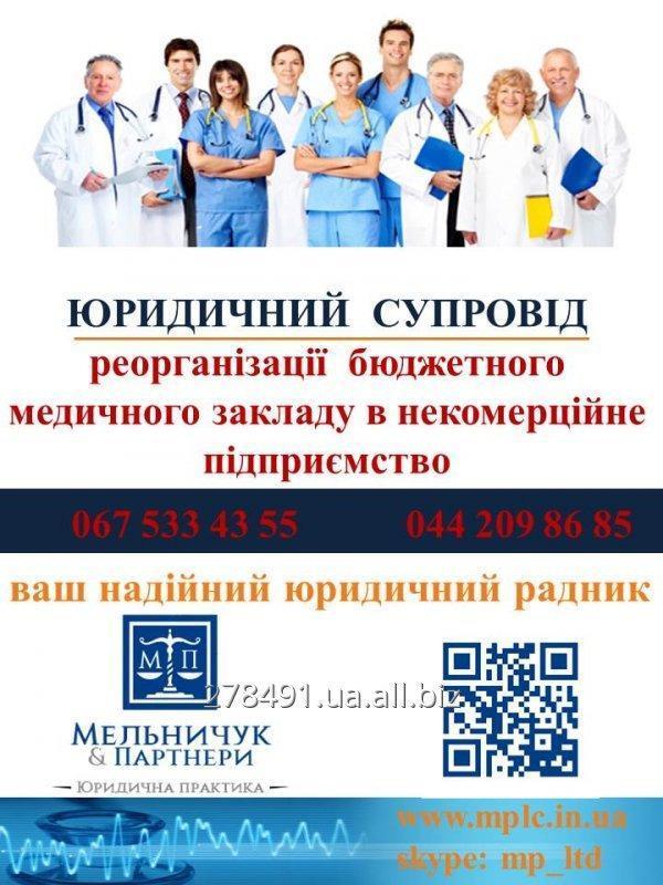 yuridichnij_suprovd_reorganzac_medichnogo_zakladu