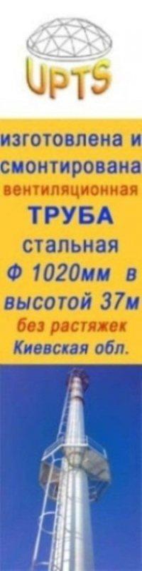 dymovye_truby_kompaniya_ukrpromtehservis_kotoraya