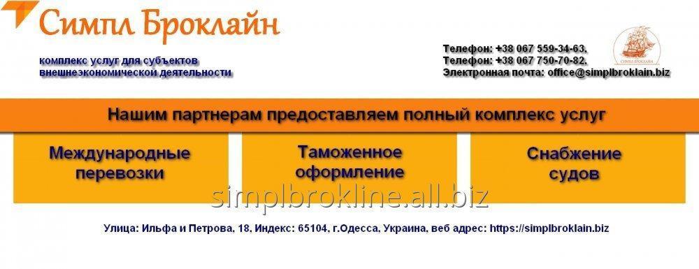 tamozhennyj_broker