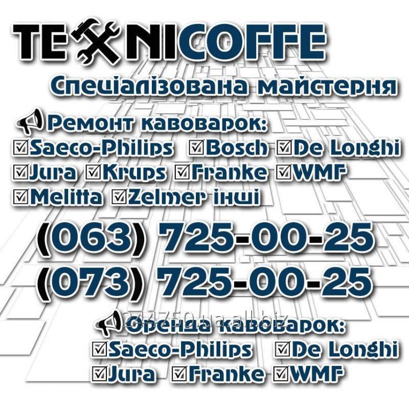 texnicoffe_remont_kofevarok_y_kofemashyn_lvov
