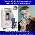 Концентратор кислорода в аренду