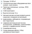 Складская логистика в Днепропетровске