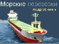 Доставка вантажів морська