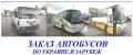 Междугородние и международные перевозки пассажиров на туристических автобусах