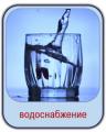Умягчение воды