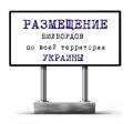 Размещение на плоскостях, заказать, купить, цена в Киеве (Киев, Украина)