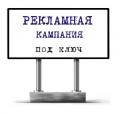 Рекламная кампания под ключ, заказать, купить, цена в Киеве (Киев, Украина)