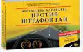 Адвокатская поддержка водителей в дороге