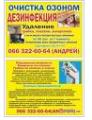 Дератизация, дезинсекция, дезинфекция - Дезинфекционные мероприятия проводят на на объектах торговли продуктами питания (рынки, супермаркеты и т.д), на объектах общественного питания (столовые, бары, кафе, рестораны), в гостиницах Киев и Украина