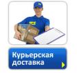 Курьерские услуги, доставка любого товара курьером в Тернополе, услуги курьера временно и постоянно