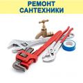 Подключение, Услуги бытовые по ремонту сантехники, газовых плит