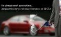 Услуги автозаправок