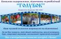 Детский центр оздоровления и отдыха «Голубок» в Святогорске Донецкой обл. предлагает услуги по организации  незабываемого летнего оздоровления и  отдыха для детей и подростков.