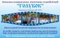 "Complex of improvement, rest and rehabilitation ""TURTLE-DOVE"