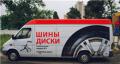 Мониторинг транспорта служб доставки.