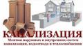 Проектирование канализационных систем, проектирование и установка канализации Киев