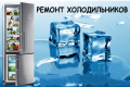 Ремонт холодильников Ardo (Ардо), Samsung (Самсунг), Whirlpool (Вирпул), LG (Эл Джи) Запорожье