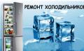 Ремонт холодильников Ardo (Ардо) Запорожье