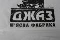 Флексопечать(производство этикетки) Днепропетровск Украина