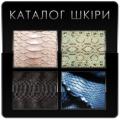 Производство изделий из экзотической кожи