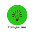 Услуги WEB-дизайна