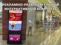 Interactive advertizing