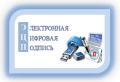 Услуги выдачи сертификатов ЭЦП