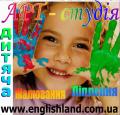 Арт-студия для детей (рисование,лепка)