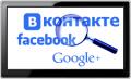 Оптимизация сайта под социальные сети, SMO