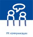 PR коммуникации
