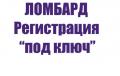 Предоставление услуг по регистрации ломбардов г. Киев