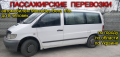 Пассажирские перевозки до 8 человек (Mercedes Vito)