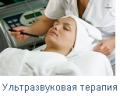 Ультразвуковая терапия (фонофорез)