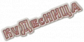 Вышивка на текстиле, вышивка логотипов