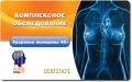 Ежегодный медицинский осмотр женщин и мужчин, пакет обслуживания