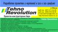 Разработка изобретений и новых технологий (ноу-хау) их продвижение и реализация