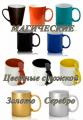 Нанесение рисунка на чашки и кружки, печать фото на чашках