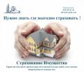 Страхование имущества в Украине