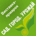 "Выставка-ярмарка ""Сад.Город.Урожай"""
